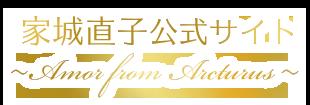 アルクトゥルスヒーリング サロン 家城直子公式サイト 〜Amor from Arcturus〜